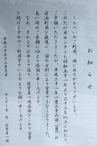 Shimotsui02t