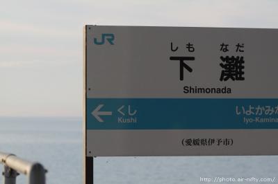 Shimo03