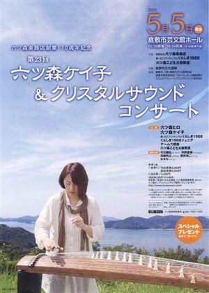 Concert20100505