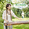 六ツ森ケイ子 アルバム「K's melody」